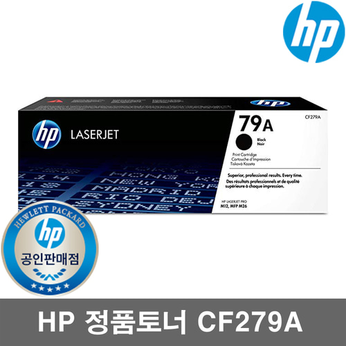 [HP] No.79A CF279A (정품토너/검정/1,000매) M12A/M12W/M26A/M26NW